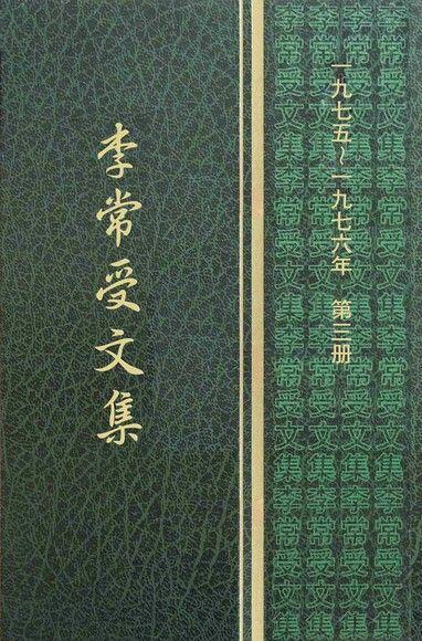 1975-76第三冊‧李常受文集