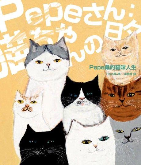Pepe桑的貓咪人生