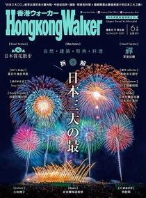 Hong Kong Walker 164期