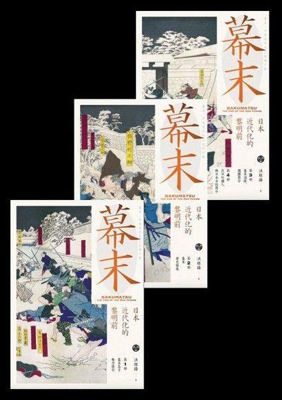 幕末【全書三冊不分售】