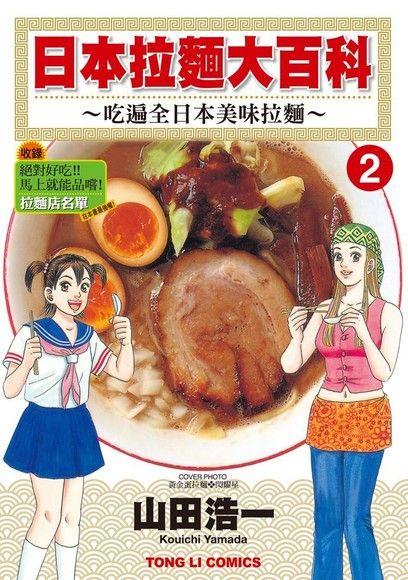 日本拉麵大百科                2