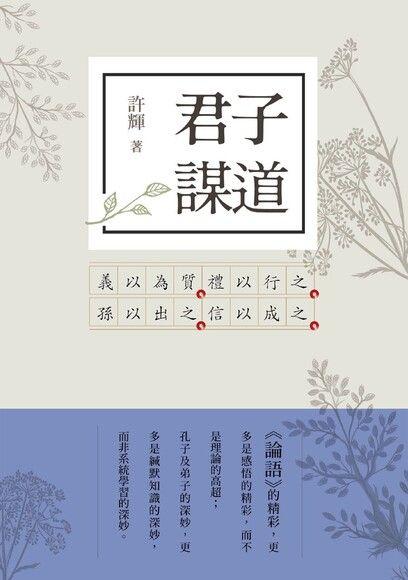 君子謀道:論語新解(4)