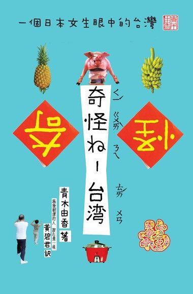 奇怪ㄋㄟ-台灣