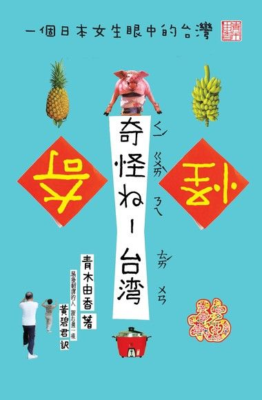 奇怪ㄋㄟ-台灣:一個日本女生眼中的台灣
