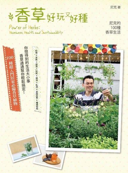 香草好玩又好種:尼克的100種香草生活