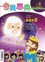 奇異恩典兒童靈修月刊 03月號/2016 第60期