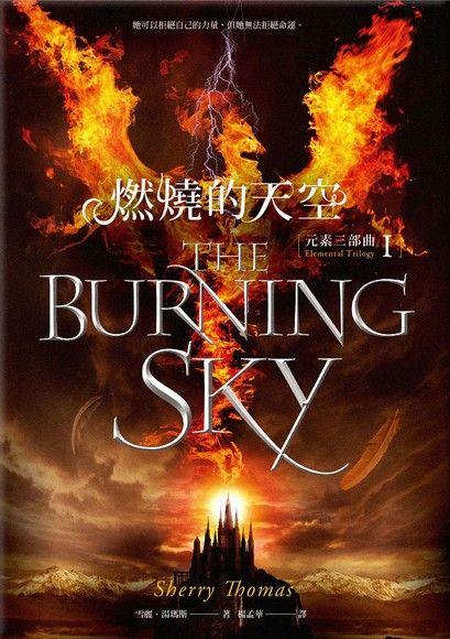 燃燒的天空:元素三部曲Ⅰ