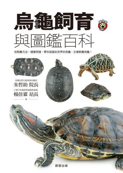 烏龜飼育與圖鑑百科