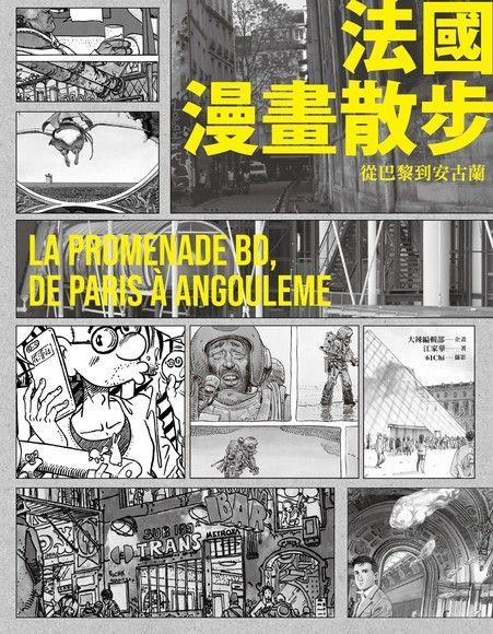 法國漫畫散步:從巴黎到安古蘭