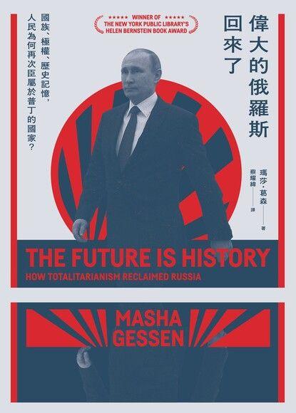 偉大的俄羅斯回來了