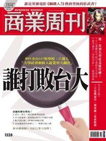 商業周刊 第1328期 2013/05/02