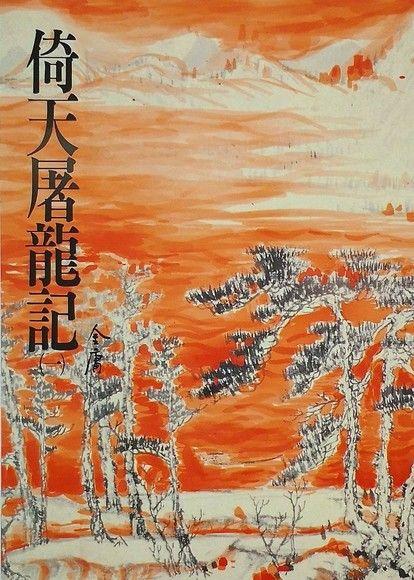 倚天屠龍記(一)