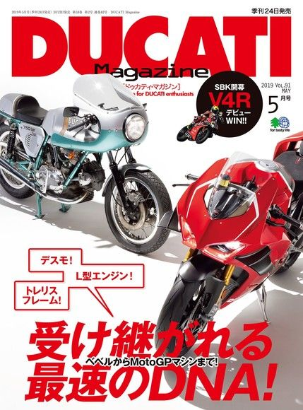 DUCATI Magazine 2019年5月號 Vol.91 【日文版】