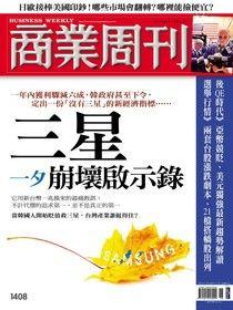 商業周刊 第1408期 2014/11/05