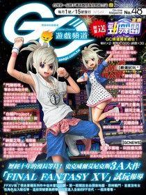 Game Channel 遊戲頻道雙週刊 第48期 2016/12/15