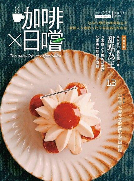咖啡×日嚐【003期】甜點為王