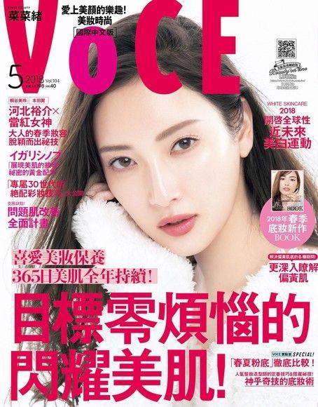 VoCE美妝時尚國際中文版 05月號/2018 第104期
