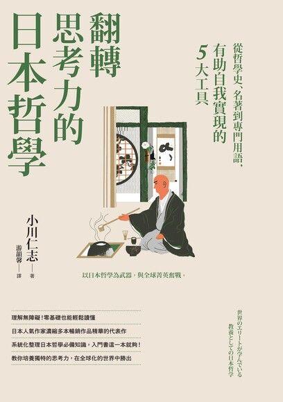翻轉思考力的日本哲學