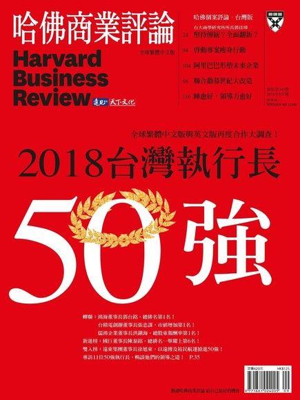 哈佛商業評論全球繁體中文 09月號/2018 第145期