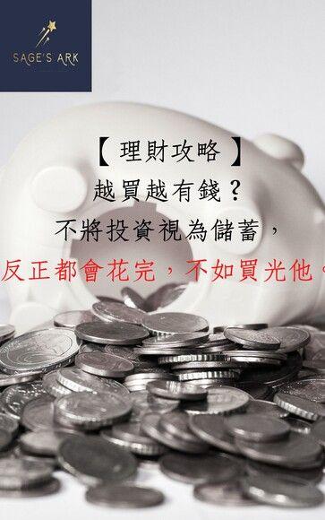 【理財攻略】越買越有錢?不將投資視為儲蓄,反正都會花完,不如買光他。
