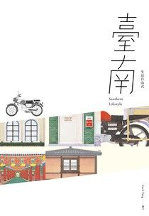 台南生活自由式
