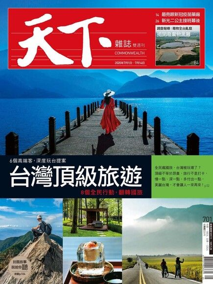 天下雜誌 第701期 2020/07/01