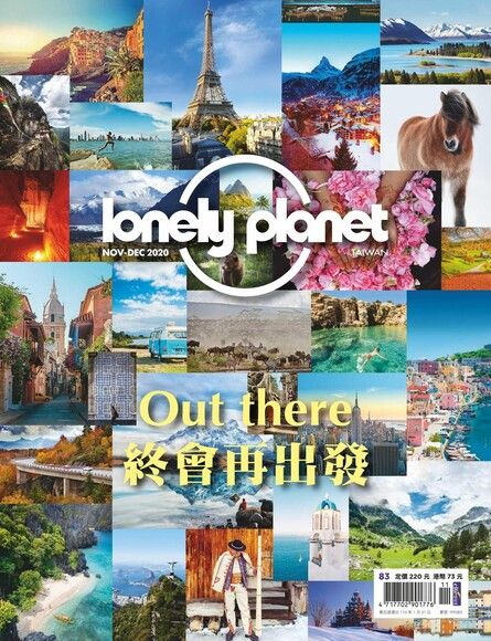 Lonely Planet 孤獨星球雙月刊 11+12月號/2020 第83期