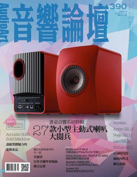 Audio Art 音響論壇 03月號/2021 第390期