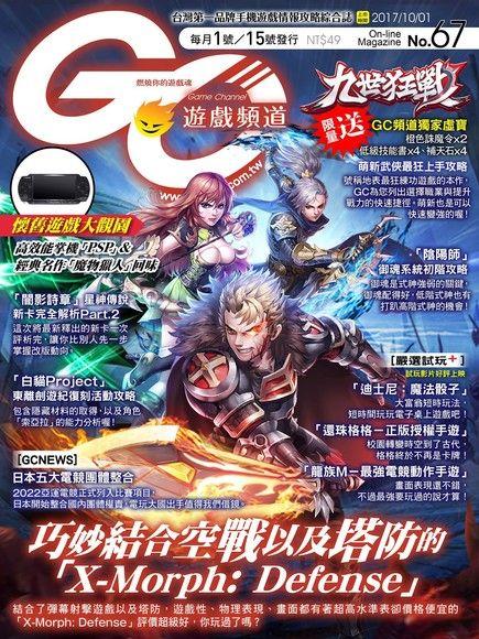 Game Channel 遊戲頻道雙週刊 第67期 2017/10/01