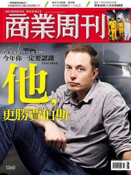 商業周刊 第1360期 2013/12/04