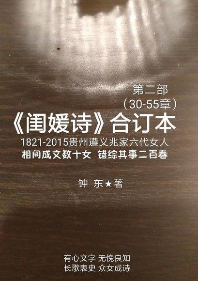 闺媛诗(第二部,30-55章)