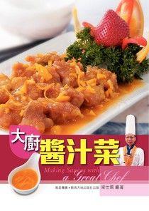 大廚醬汁菜