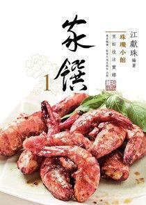 珠璣小館:家饌1