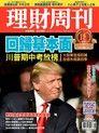 理財周刊 第950期 2018/11/09