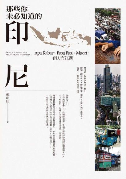 那些你未必知道的印尼:Apa Kabar、Basa Basi、Macet,南方有江湖