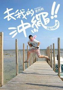 去我的沖繩!!