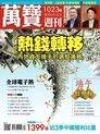 萬寶週刊 第1023期 2013/06/07
