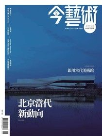 典藏今藝術 08月號/2015 第275期