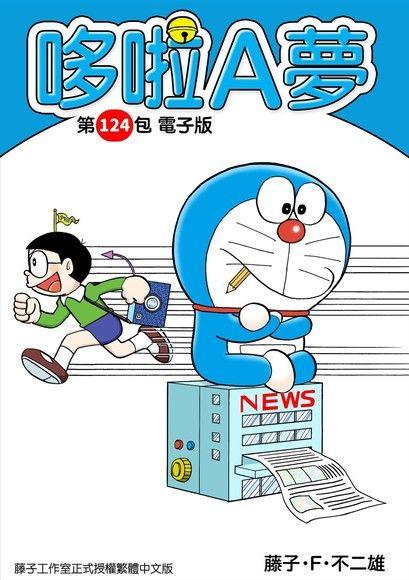哆啦A夢 第124包 電子版