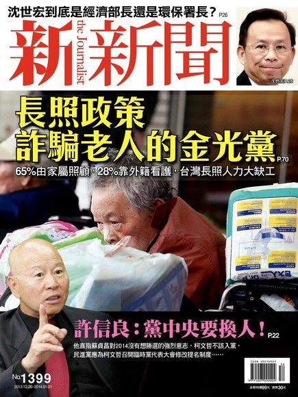 新新聞 第1399期 2013/12/25