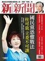 新新聞 第1481期 2015/07/22