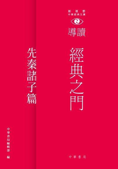 經典之門:新視野中華經典文庫導讀 :先秦諸子篇