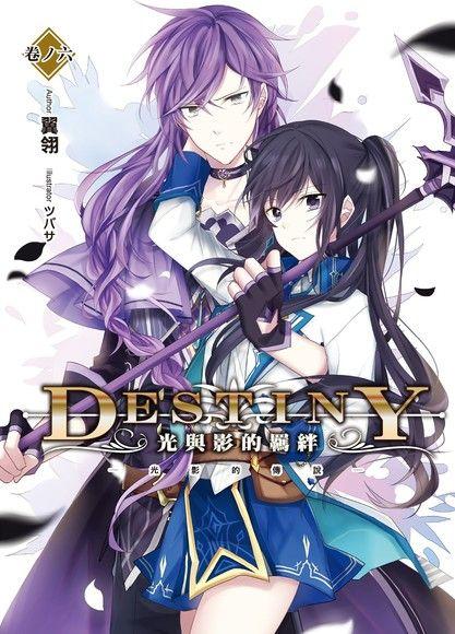 Destiny:光與影的羈絆06 (END)