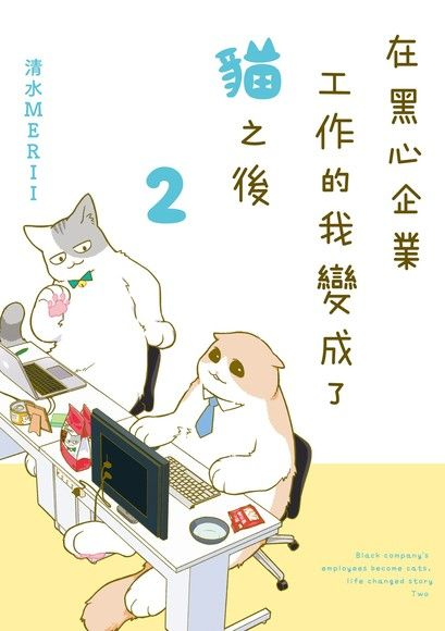 在黑心企業工作的我變成了貓之後 (2)
