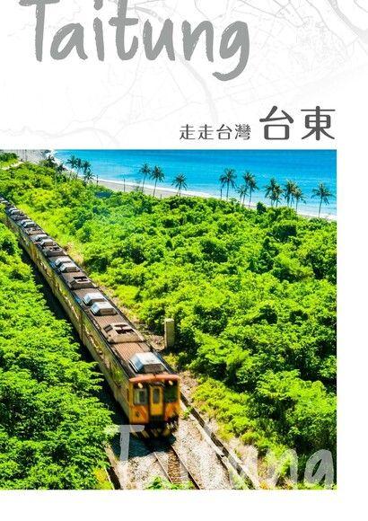 走走台灣:台東