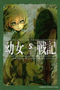 幼女戰記 (5)(小說)