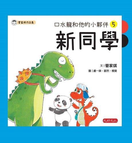 口水龍和他的小夥伴5:新同學