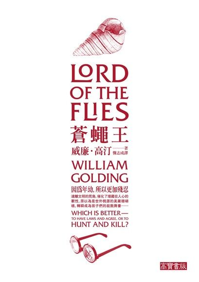 蒼蠅王(Lord of Flies)