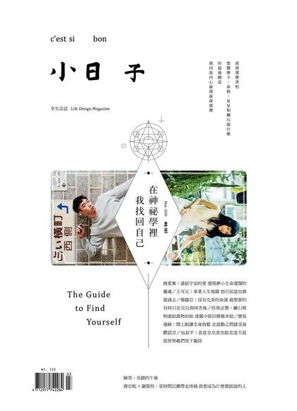 小日子享生活誌03月號/2021第107期