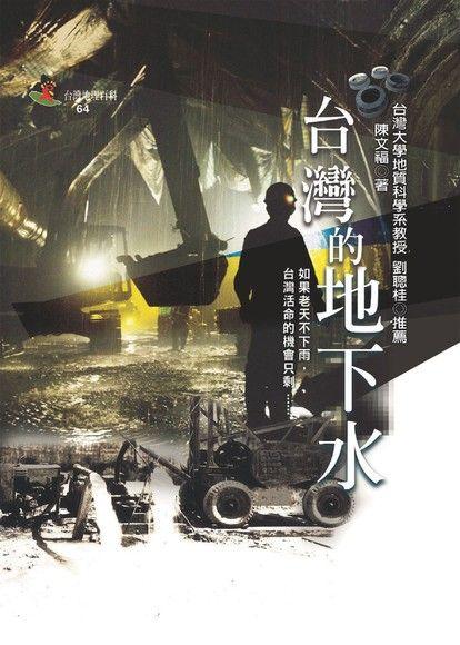 台灣的地下水